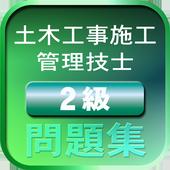 学アプリ-二級土木施工管理技士試験問題- 1.1