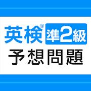 英検®準2級予想問題ドリル - リスニング・英作文も収録 2.63.0