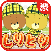 SHIRITORI GAME 1.2