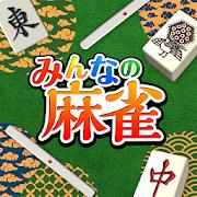 みんなの麻雀 - 相手の強さを選んで遊べる!無料の麻雀ゲーム