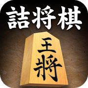 詰将棋 1.0.7