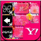 きせかえキーボード 顔文字無料★FlowerParadise 1.0