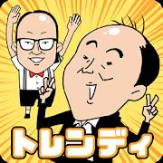 くぐれ!トレンディエンジェル 1.0.0