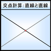 【座標計算】直線と直線の交点計算 1.2