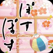 Shoji Door Poke-Poke 2.6