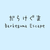 EscapeGame Darakeguma 2.5.0