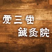 愛三堂鍼灸院 4.0.2