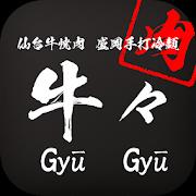 仙台牛専門店 焼肉牛々の公式アプリ 4.0.2