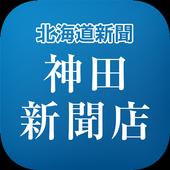 神田新聞店の公式アプリ 3.1.0