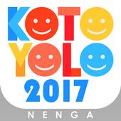 2017デザイナーズ年賀状コトヨロ! 2.0.0