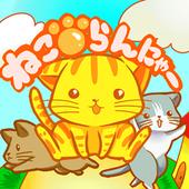 ねこらんにゃ~ 無料の猫のランゲーム 1.0