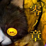 脱出ゲーム:呪巣 -零ノ章- 1.3.9.0