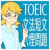 こまめにできる復習型英語学習アプリ TOEIC 文法対策 TOEIC Part5 短文穴埋め問題対策 1.2
