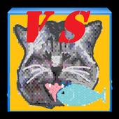 Cat VS Fish 2.0 猫が魚を食べまくるゲーム 1.0