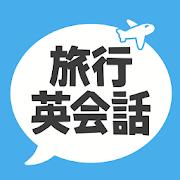 旅行英会話 海外旅行に役立つカンタン英会話フレーズ 2.74.3