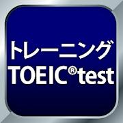 トレーニング TOEIC®test -リスニング・文法・単語 2.84.2