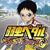 弱虫ペダル ぷちっとレーサーズ★人気アニメ公式ランゲーム