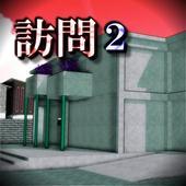 訪問2【体験版】 12