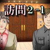 訪問2-1【体験版】 16