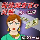 税務調査官の災難:占い師編『体験版』 12