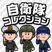 自衛隊コレクション(Jコレ)防衛省・自衛隊Action