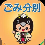 那須烏山市ごみ分別アプリ 1.0.0