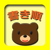 書き順練習 知育アプリ(赤ちゃん、幼児、子供向け) 1.8