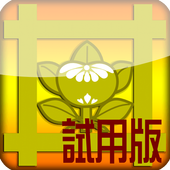 法華経お試し版 1.0