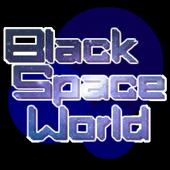 Black Space World 〜3Dシューティング