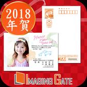 写真年賀状注文 2018 5.0.1