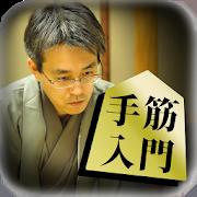 羽生善治の将棋のお手本〜上達する初心者からの手筋講座〜 1.0.0