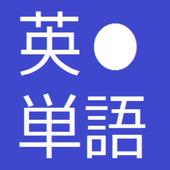 英検3級 和英単語帳(+英和) 14.0