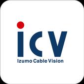 icvアプリ 島根県出雲市の地域情報アプリ 2.1.4