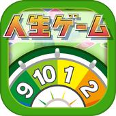人生ゲーム 恋のルーレット編 1.19.2