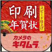 スピード印刷年賀状2017 -カメラのキタムラ- 1.0.7