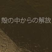 殻の中からの解放 1.0