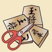 はさみ将棋+陣取り/囲み将棋 1.3