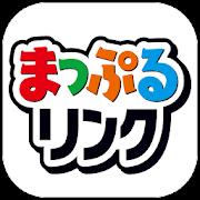 まっぷるリンク - 旅行ガイドを丸ごとアプリで持ち歩き 14.8