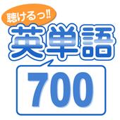 聴けるっ!! 英単語700 1.2