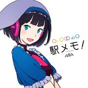駅メモ! - ステーションメモリーズ!- 位置ゲーム 2.1.0