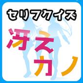セリフクイズ〜冴えない彼女の育てかた編〜 1.0.6