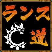 モンギア ランス道 for モンスターギア 1.1