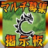 jp.monstergear.multibbs icon