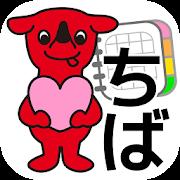 ちば My Style Diary 0.6.0