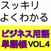 ビジネス用語単語帳-よく使われるビジネス用語を厳選VOL.4 1.0.0