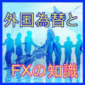 経済の一般常識-外国為替とFX(外国為替証拠金取引)の常識