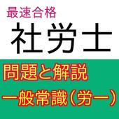 社労士(社会保険労務士)試験一般常識(労一)編社労士一発合格 1.0.0