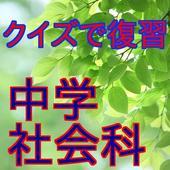一般常識-中学社会科-中学レベルの歴史・地理・公民のクイズ 1.0.1