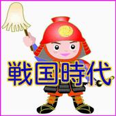 雑学・一般常識・教養-歴史(日本史)戦国時代・戦国武将クイズ 1.0.2