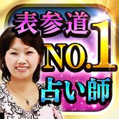 表参道No.1占い師・新堂未來~心癒やされ涙する奇跡のサロン 1.1